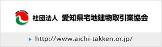 愛知県宅地建物取引協会